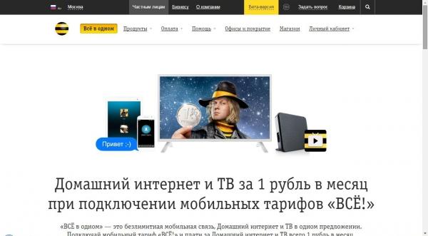 интернет за 1 рубль в месяц
