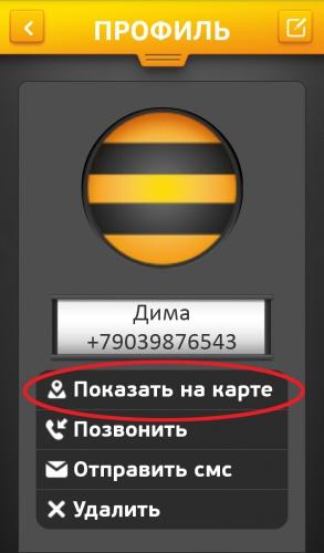 Screenshot_locator_3