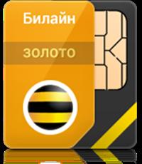 Как подключить золотые номера на Билайн?