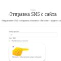 Форма сайта для отправки сообщения
